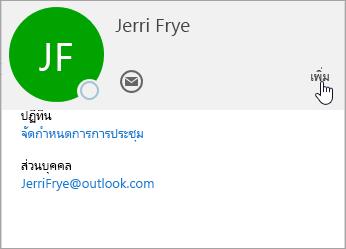 สกรีนช็อตของบัตรข้อมูลที่ติดต่อใน Outlook.com