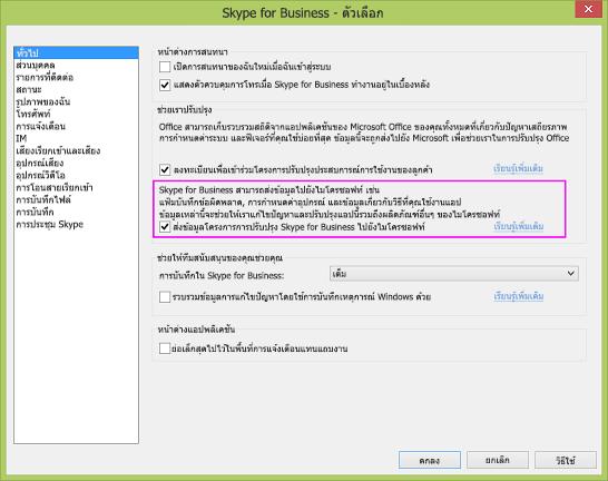 กล่องกาเครื่องหมายการเก็บรวบรวมข้อมูลของ Skype for Business ในกล่องโต้ตอบ ตัวเลือก > ทั่วไป