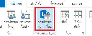 คลิก เข้าร่วมการประชุม Lync ใหม่