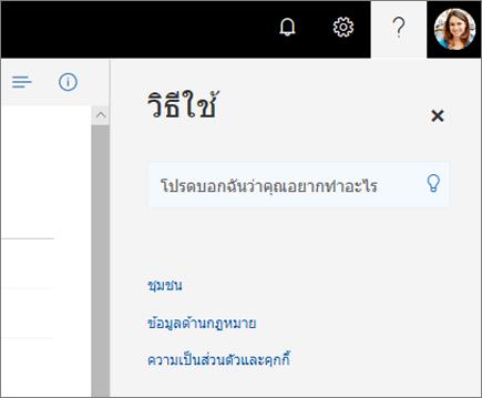 สกรีนช็อตของบานหน้าต่าง วิธีใช้ OneDrive