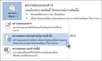 คำสั่งตรวจสอบการช่วยสำหรับการเข้าถึงใน Word 2013
