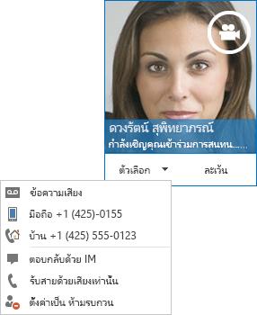 สกรีนช็อตของการแจ้งเตือนการโทรทางวิดีโอโดยมีรูปภาพของที่ติดต่อที่มุมด้านบน