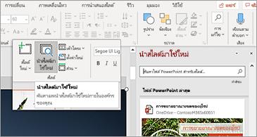 ปุ่มนำสไลด์มาใช้ใหม่และบานหน้าต่างที่เปิดไว้ใน PowerPoint
