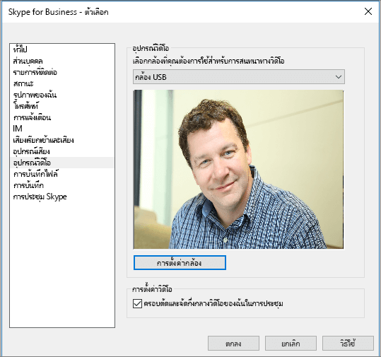 สกรีนช็อตของเพจ อุปกรณ์วิดีโอ ของกล่องโต้ตอบ ตัวเลือก ของ Skype for Business