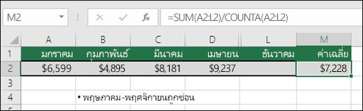 การใช้ SUM ร่วมกับฟังก์ชันอื่น  สูตรในเซลล์ M2 คือ =SUM(A2:L2)/COUNTA(A2:L2)  หมายเหตุ: คอลัมน์ May-November จะถูกซ่อนไว้เพื่อให้เข้าใจง่าย