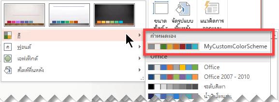 หลังจากที่คุณได้กำหนดแบบแผนชุดสีแบบกำหนดเอง แบบแผนนั้นก็จะปรากฏในเมนูดรอปดาวน์ของสี