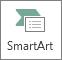 ปุ่ม SmartArt แบบเต็ม