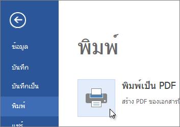 ปุ่ม พิมพ์เป็น PDF ใน Word Online