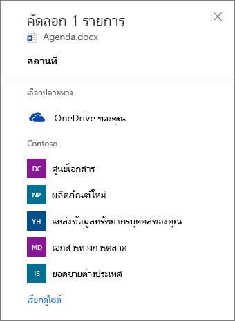 สกรีนช็อตการเลือกปลายทางเมื่อคัดลอกไฟล์จาก OneDrive for Business ไปยังไซต์ SharePoint