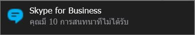 ได้รับการแจ้งให้ทราบเกี่ยวกับข้อความที่ไม่ได้รับผ่านทางการแจ้งเตือนของ Windows