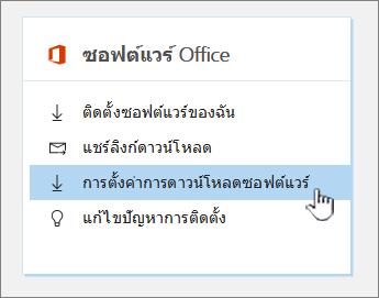การตั้งค่าการดาวน์โหลดซอฟต์แวร์ของซอฟต์แวร์ Office