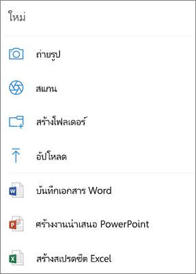 อัปโหลดไปยัง OneDrive