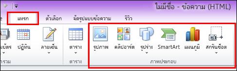 แทรก รูปภาพ ใน Outlook 2010