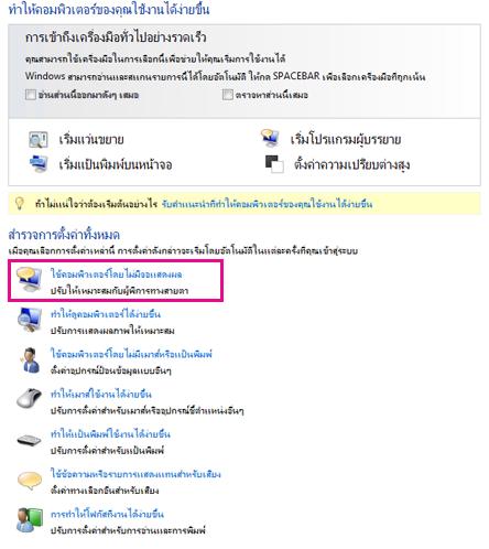 ศูนย์กลางความง่ายในการเข้าถึงใน Windows