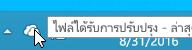 สกรีนช็อตที่แสดงไอคอน OneDrive สีขาวใน Windows 8.1