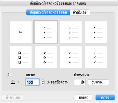 กล่องโต้ตอบสัญลักษณ์แสดงหัวข้อย่อยและลำดับเลขของ Office for Mac