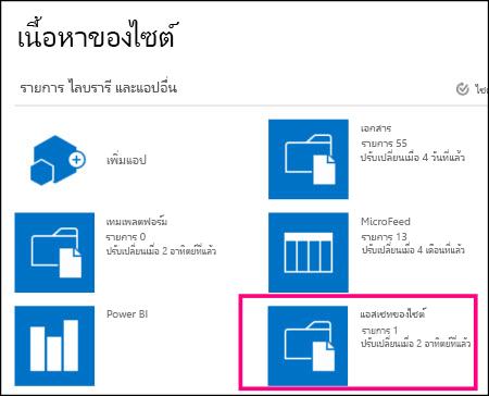 หน้า เนื้อหาของไซต์ บนไซต์ทั่วไปใน SharePoint Online ที่เน้นไทล์ แอสเซทของไซต์