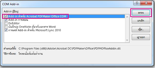 เลือกกล่องกาเครื่องหมายสำหรับ Acrobat PDFMaker Office COM Addin คลิ กตกลง