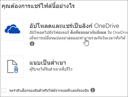 สกรีนช็อตของกล่องโต้ตอบสิ่งที่แนบมาที่แสดงตัวเลือกอัปโหลดและแนบไฟล์เป็นไฟล์ OneDrive