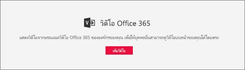 Office 365 วิดีโอ web part