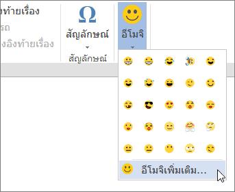 คลิกเพิ่มเติม Emojis บนปุ่ม Emojis บนแท็บแทรกให้เลือก emojis พร้อมใช้งานทั้งหมด