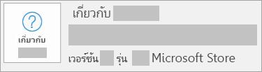 สกรีนช็อตแสดงว่าเวอร์ชันและรุ่นคือ Microsoft Store