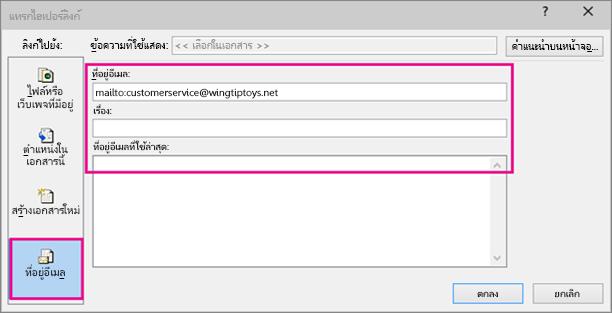 แสดงกล่องโต้ตอบที่มีการแทรกลิงก์ไปยังอีเมลที่ถูกเลือก