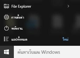 ตั้งค่าเมนูเริ่มของ windows 10 แอป