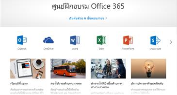 หน้าแรกของศูนย์การฝึกอบรม Office ที่มีไอคอนสำหรับแอป Office ต่างๆ และไทล์สำหรับชนิดเนื้อหาที่พร้อมใช้งาน