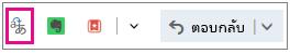 Outlook.com ที่มีปุ่ม Add-In ตัวแปลภาษาที่เน้นอยู่