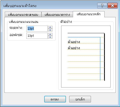 กล่องโต้ตอบ เส้นบอกแนวเค้าโครง Publisher แสดงแท็บ เส้นบอกแนวหลัก