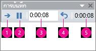แสดงกล่องการากำหนดเวลาการบันทึกสำหรับ PowerPoint
