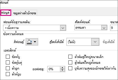 กล่องโต้ตอบฟอนต์ใน Excel