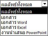 ตัวเลือกสำหรับผลลัพธ์ ได้แก่ ผลลัพธ์ทั้งหมด, เอกสาร, เอกสาร Word, เอกสาร Excel และงานนำเสนอ PowerPoint