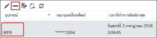 เอาโทรศัพท์ออกจาก Outlook Web App
