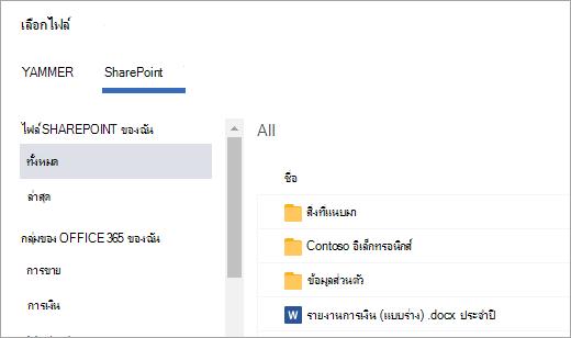 รายการไฟล์ SharePoint