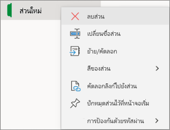 สกรีนช็อตของเมนูบริบทสำหรับการลบแท็บส่วนใน OneNote สำหรับ Windows 10