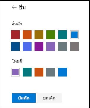 กำหนดสีของธีมของไซต์ SharePoint ของคุณ