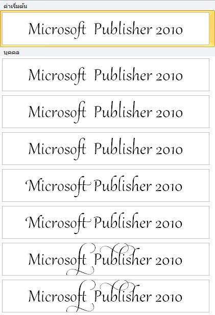ชุดอักษรดัดแปลงของ Publisher 2010 สำหรับตัวพิมพ์ขั้นสูงในแบบอักษร OpenType