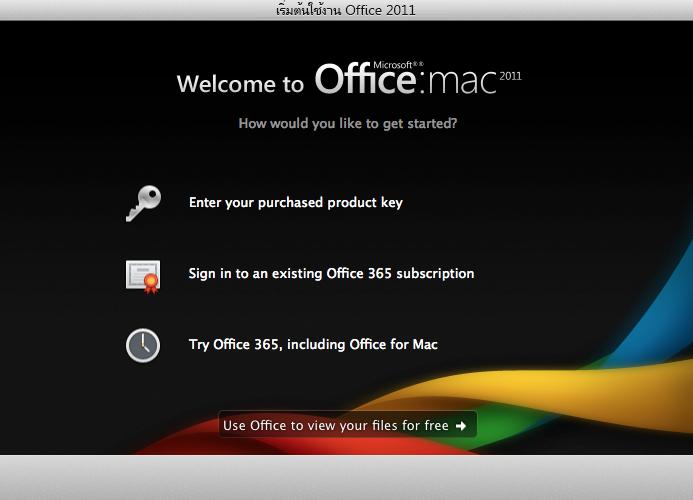 ลงชื่อเข้าใช้การสมัครใช้งาน Office 365 ที่มีอยู่แล้วของคุณ