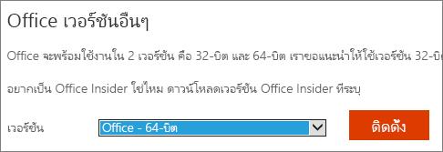 สกรีนช็อตของรายการแบบหล่นลงเพื่อเลือกตัวเลือกการติดตั้ง Office - 64 บิต