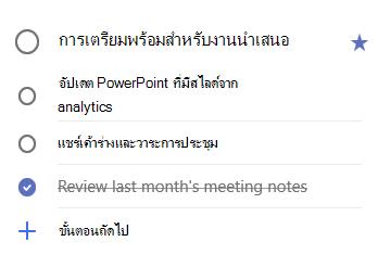 มุมมองรายละเอียดของการเตรียมงานสำหรับงานนำเสนอที่มีสามขั้นตอน: อัปเดต PowerPoint ที่มีสไลด์จาก analytics แชร์เค้าร่างและวาระการประชุมและตรวจทานบันทึกการประชุมประจำเดือนล่าสุดซึ่งเสร็จสมบูรณ์แล้ว