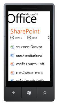 โทรศัพท์มือถือ SharePoint Workspace 2010