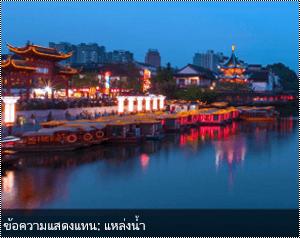 รูปภาพที่มีข้อความแสดงแทนที่ถูกสร้างขึ้นโดยอัตโนมัติที่ขอบด้านล่างของรูปใน Word สำหรับ Windows