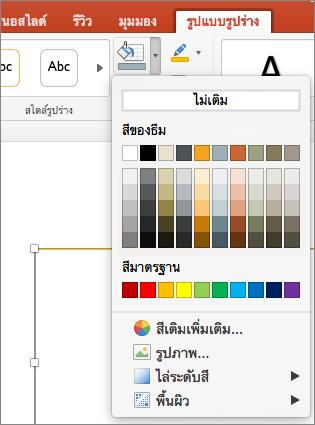 จับภาพหน้าจอแสดงตัวเลือกที่พร้อมใช้งานจากเมนูสีเติมรูปร่าง ตลอดจนไม่เติม สีของธีม สีมาตรฐาน สีเติมเพิ่มเติม รูปภาพ ไล่ระดับสี พื้นผิว