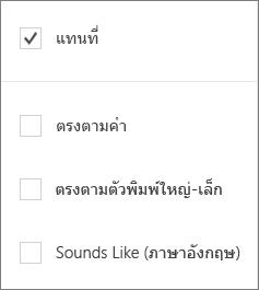 แสดงตัวเลือกการค้นหาสำหรับ Word Mobile: Replace, Match Word, Match กรณี เสียงเช่นกัน