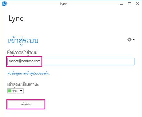 ส่วนหน้าต่างการลงชื่อเข้าใช้ของ Lync ที่ลบข้อมูลการลงชื่อเข้าใช้ถูกเน้น