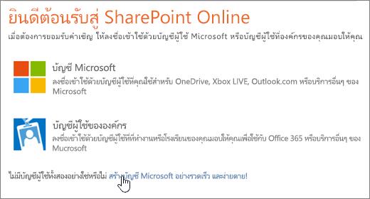 สกรีนช็อตที่แสดงหน้าจอลงชื่อเข้าใช้ SharePoint Online ที่เลือกลิงก์สำหรับสร้างบัญชี Microsoft