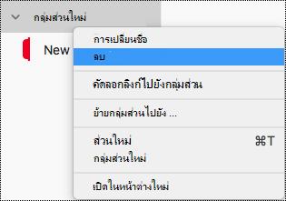 ลบกลุ่มส่วนใน OneNote for Mac