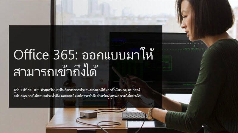 รูปของผู้หญิงกำลังดูอุปกรณ์เคลื่อนที่พร้อมกับอ่านข้อความ Office 365: ออกแบบมาให้สามารถเข้าถึงได้